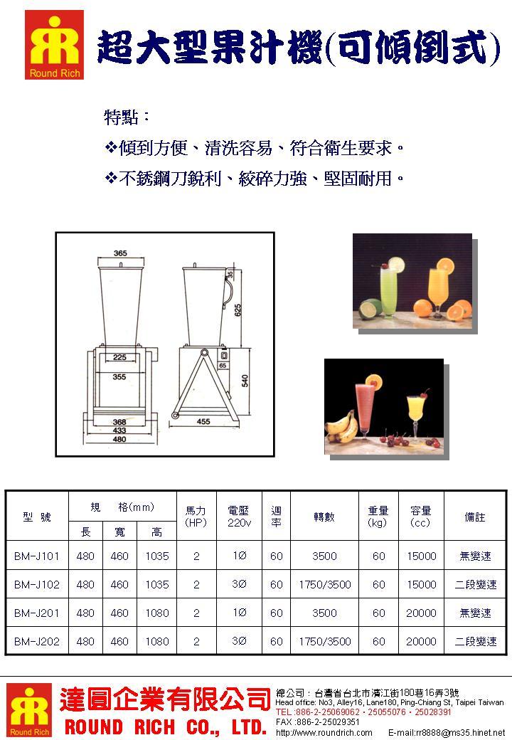 4-2.超大型果汁機.JPG