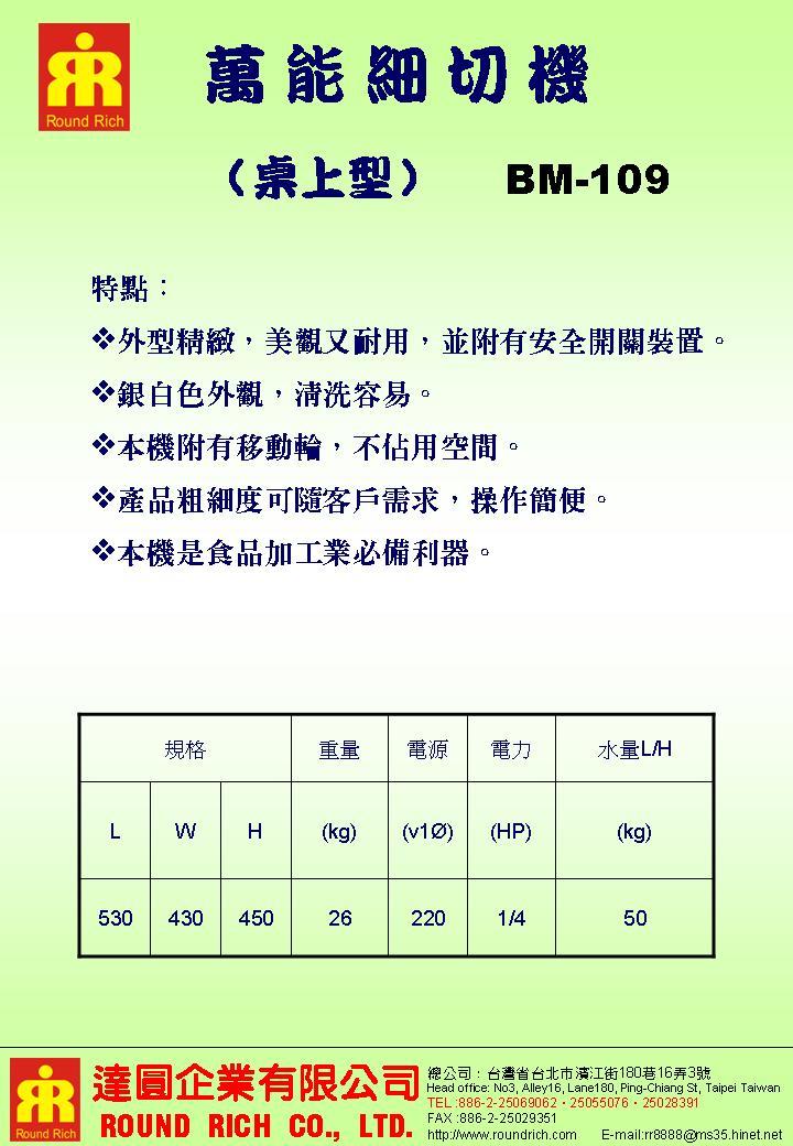 3-2.BM-107.JPG