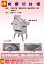 09..BM104-1肉類切片角機(800-540-1070)