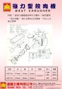 022.2.強力型絞肉機-2