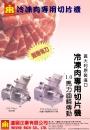 034.冷凍肉專用切片機 (2)