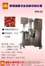 040.1.BMSB2單槽油壓式全自動切肉片機