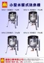 01小型水壓式洗米機