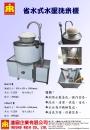02省水式水壓洗米機