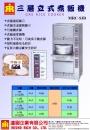 07.1三層立式煮飯機(日本製)-1