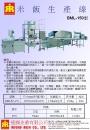 9.1BML-150自動煮飯設備 (1)