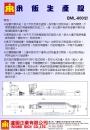 11.2.BML-600型自動煮飯設備