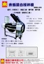 15..米飯混合攪拌機(新)960602