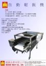 16自動鬆飯機