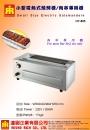 20..HY-805小型電熱式燒烤機-肉串專用機