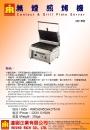 18..HY-751無煙煎烤機