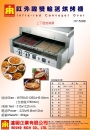 19..HY-528B紅外線雙輸送烘烤機-上下溫度微調
