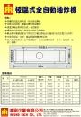08.2恆溫式全自動油炸機302-1 (1)