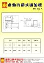 13.2.BM-302-A自動冷卻式濾油機