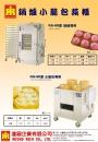 06鍋爐小籠包蒸櫃