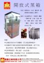 11.開放式蒸箱