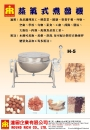 18.1蒸氣式煮魯機H-5(一般)