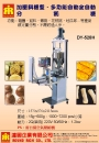 12 (2)DY-528H加壓料機型、多功能自動全自動分割機