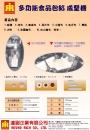 014.2多功能食品包餡.成型機SY-8101