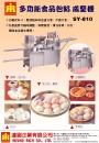 015.1 多功能食品包餡.成型機SY-8101