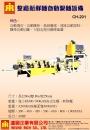 14.CH-201整廠新鮮麵自動製麵設備