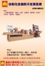 13.JOB-WS02自動化生麵-餃子皮製造機