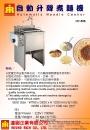 22..HY-556 自動升降煮麵機