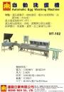 2.MT102自動洗蛋機