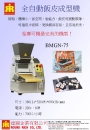 028.BMGN-75全自動飯皮成型機