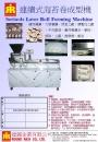 031.連續式海苔卷成型機(小)