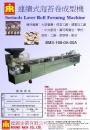 032.1連續式海苔卷成型機(新)