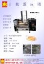 036.蛋皮機BMC-002