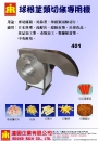 041.球根莖類切條專用機1