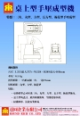 043.1桌上型手壓成型機 TBSU-01 (2)