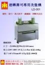 49.1.迴轉壽司專用洗盤機
