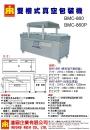 7.BMC-860(BMC-860P)雙槽式真空包裝機