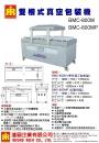 8.BMC-800M(BMC-800MP)雙槽式真空包裝機