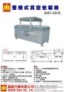 6.BMC-800B雙槽式真空包裝機