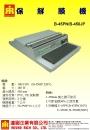 12.1WB-400保鮮12.3膜機 (4)
