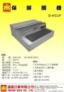 12.1WB-400保鮮12.3膜機 (5)