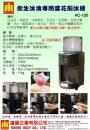 6.HC-120衛生冰塊專用雪花削冰機.14