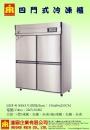 2.四門式5尺冷凍櫃