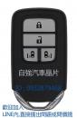本田汽車晶片遙控智能感應型新增配鑰匙遙控備份複製拷貝