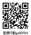 003914_官網行動go.jpg