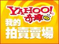 東鼎yahoo拍賣.png