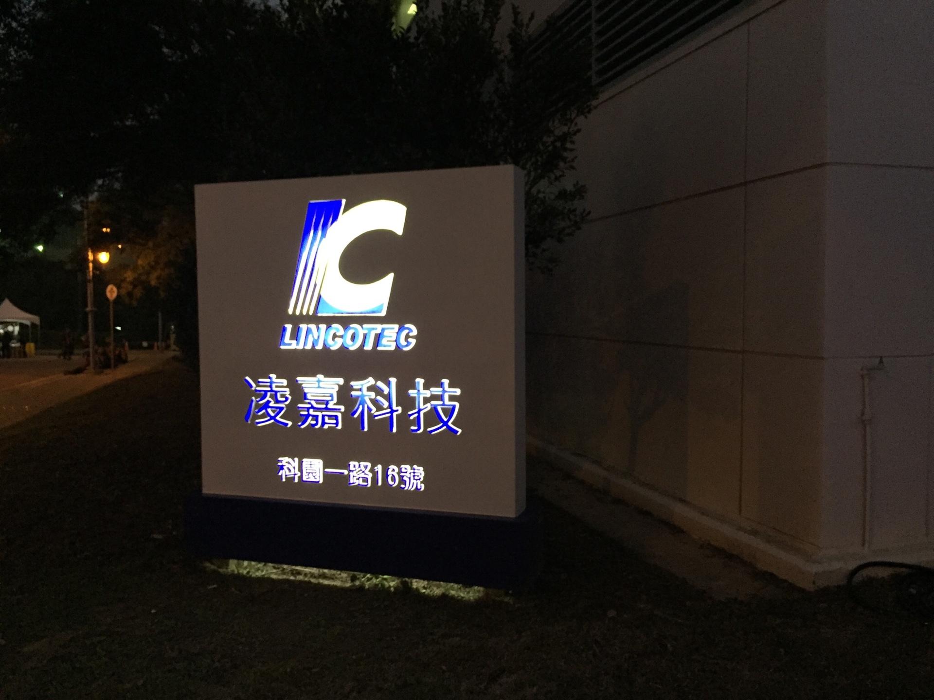 LED-水晶立體字-凌威科技.jpg