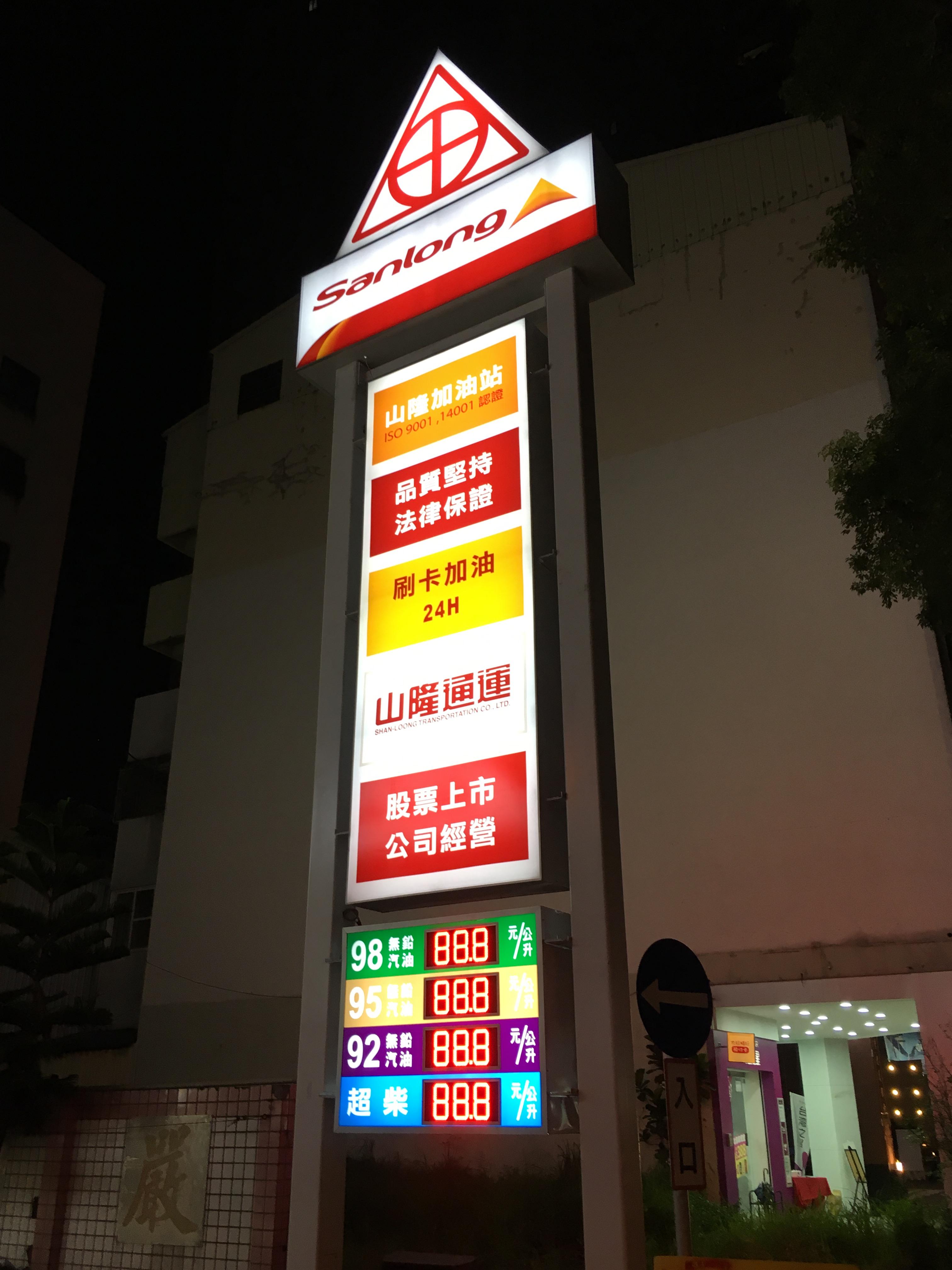 LED加油站招牌02.jpeg