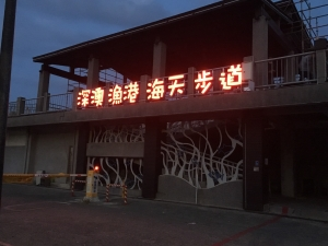LED仟納論立體字