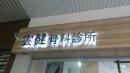 LED立體字招牌