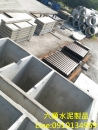 環保污水槽工程